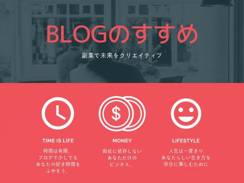 ブログの始め方 超初心者のための5STEP
