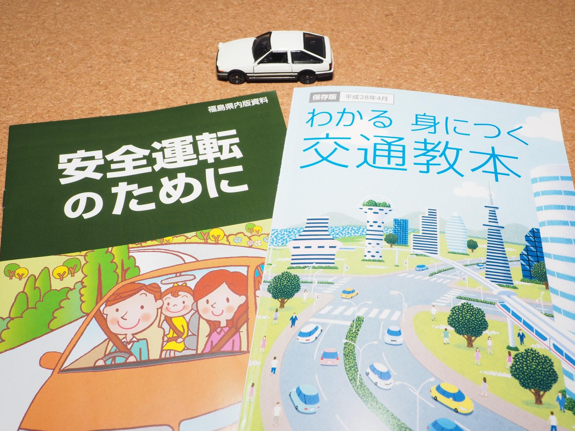 年中交通安全週間!運転免許証の色の違いを分かりやすくまとめてみたよ!