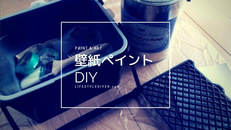 【DIY】ペンキでおしゃれな壁紙に変身させる方法!