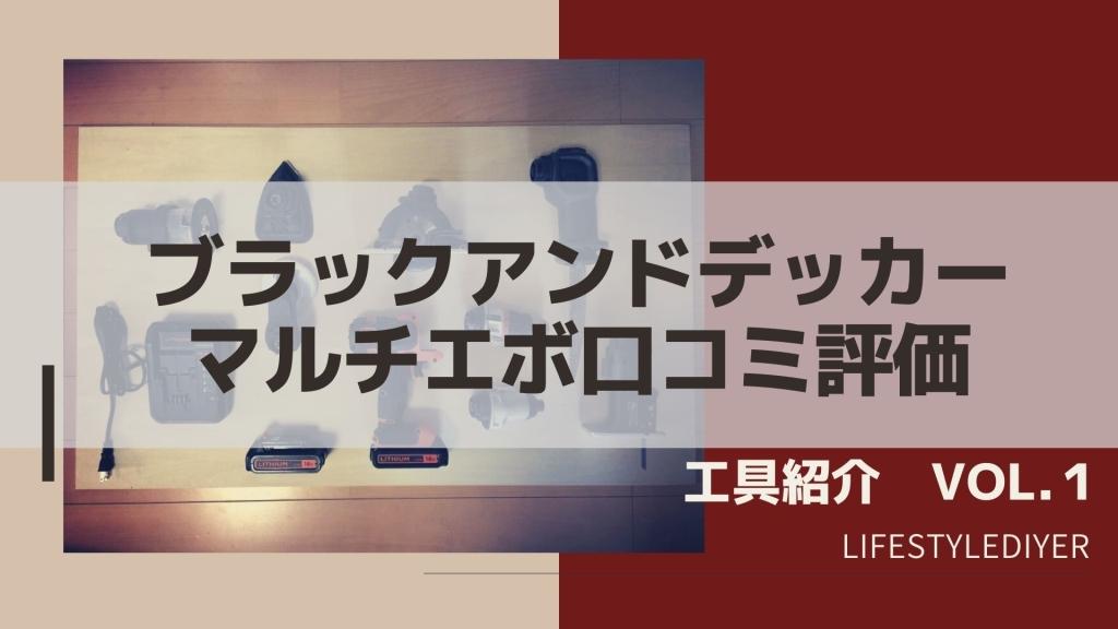DIYERに捧ぐ。ブラックアンドデッカー マルチツール口コミと評判【工具紹介VOL.1】