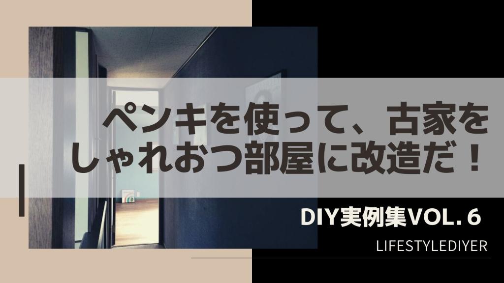 【DIY】ペンキでおしゃれな壁紙に変身させる方法!【実例集 VOL.6】