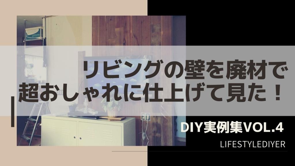 リビング間仕切りを木製壁材で超おしゃれにDIY!【実例集 VOL.4】