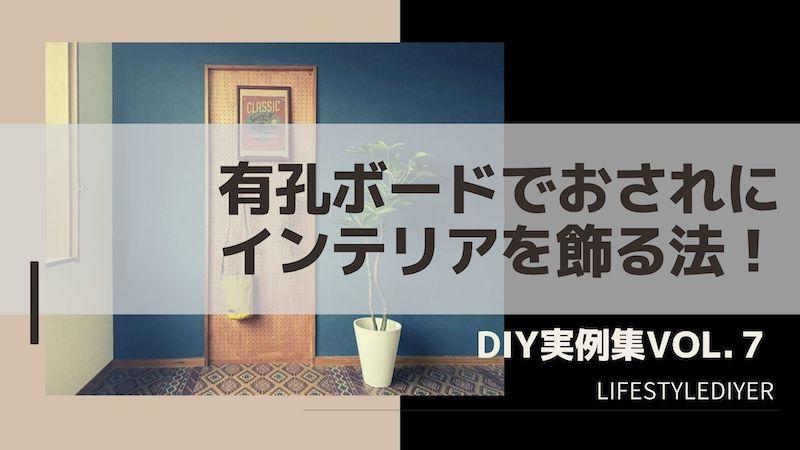 有孔ボード(ペグボード)DIY取り付け方法。壁に簡単収納!【実例集 VOL.7】