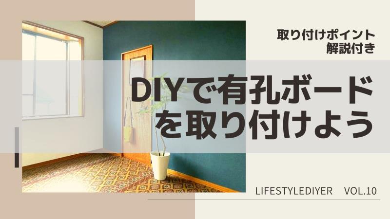 有孔ボード(ペグボード)DIY取り付け方法。壁に簡単収納!