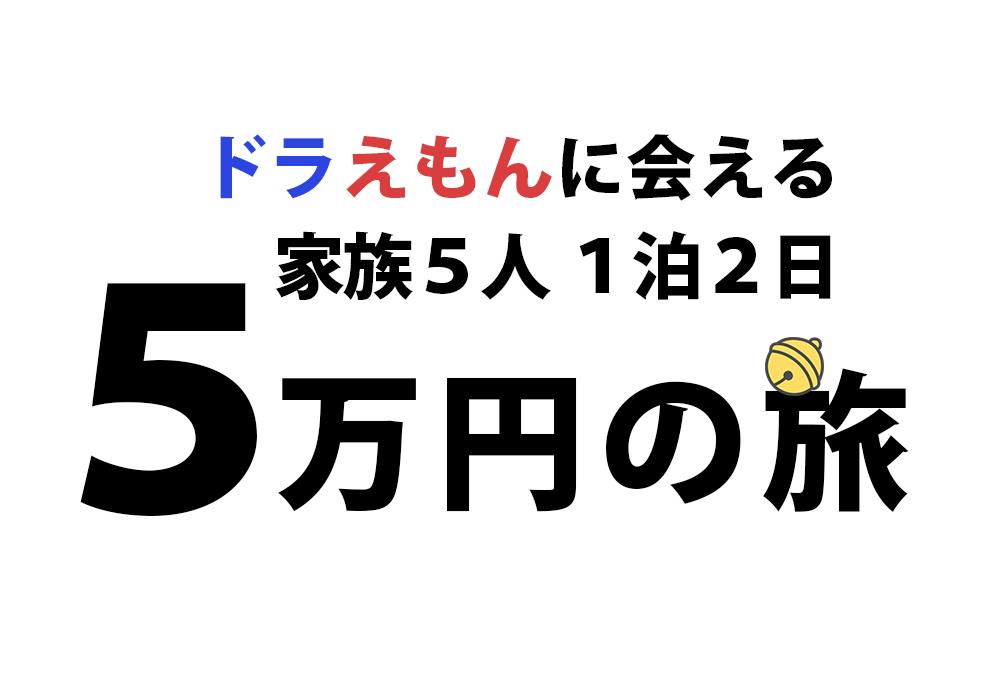 【レビュー】旅籠屋小矢部店でドラえもんに会える家族5人5万円の旅