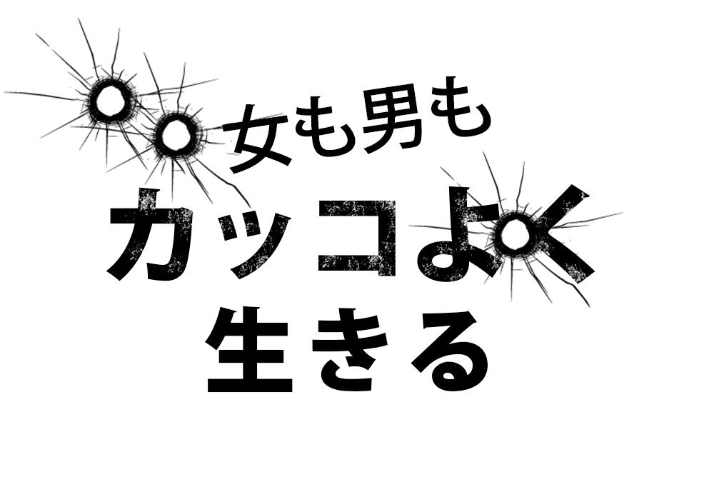 超オススメの超カッコイイ川尻善昭アニメを5つ紹介するよ!