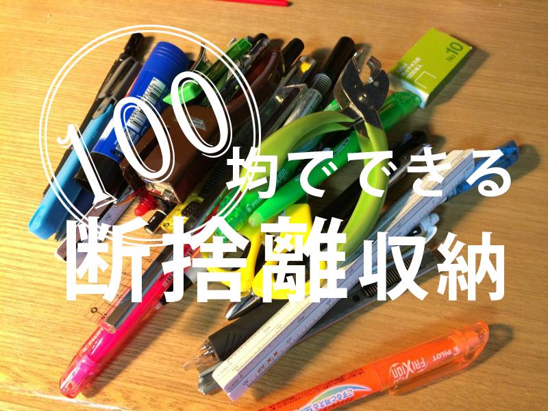 オフィスデスクの引き出し整理術。100均DIYで超効率化!【実例集 VOL.14】