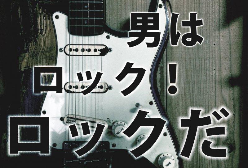 おすすめロックバンド!捨て曲なしの厳選アルバム集!【随時更新】