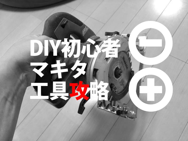 DIY初心者のマキタ電動工具の選び方!大失敗から学ぶべし!