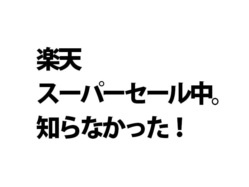 【セール情報】楽天スーパーセールやってるよ!おいら買いだめ中!