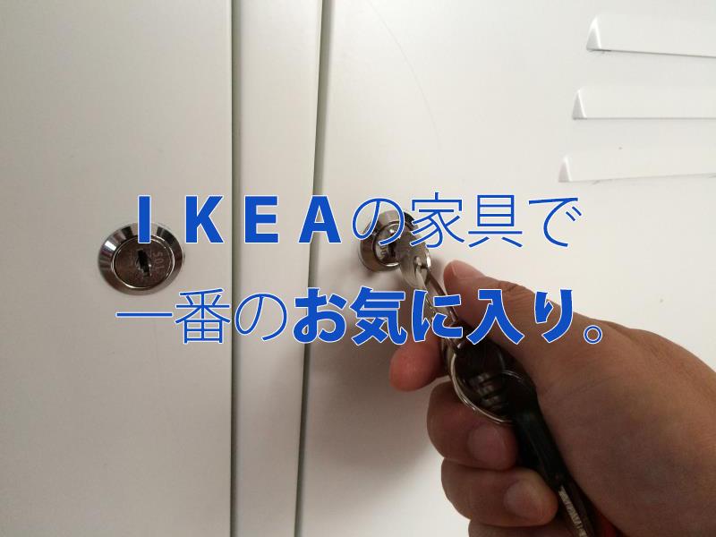 IKEA(イケア)テレビ台おすすめは迷わず『PS』一線を画すその理由