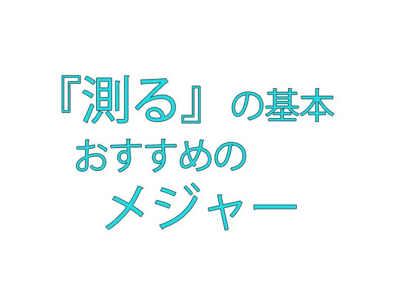 DIY初心者のメジャー・スケール(コンベックス)の選び方!