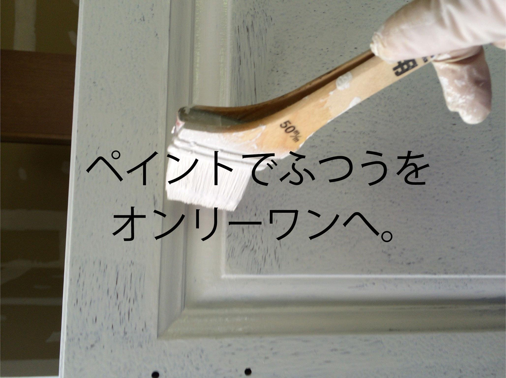 【DIY】ドアペイント(塗装)方法!運気が上がるトイレに仕上げる!【実例集 VOL.21】