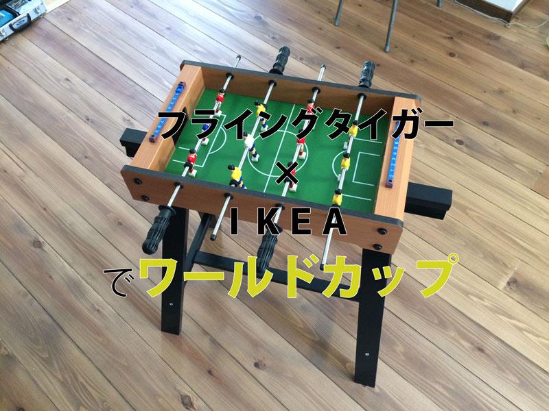 フライングタイガーテーブルサッカーはおすすめ!子供が取り合うおもちゃDIY!【実例集 VOL.22】
