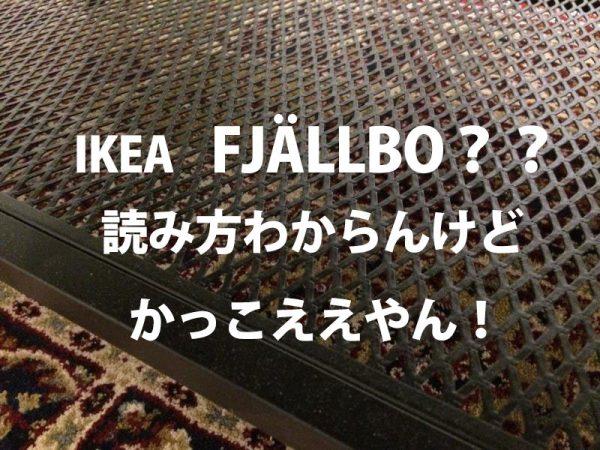 激安男前インテリア家具ならIKEA『 FJÄLLBOフィエルボ』が超おすすめ!