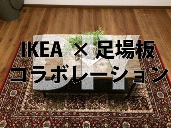 おすすめ男前インテリア家具!IKEA×足場板でアイアンローテーブルDIY【実例集 VOL.23】