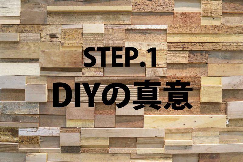 【DIYとは?】の真意を知ることが行動を加速させる。