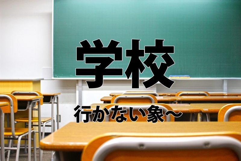 学校超つまらない行きたくないなら、行かなくていいその理由。