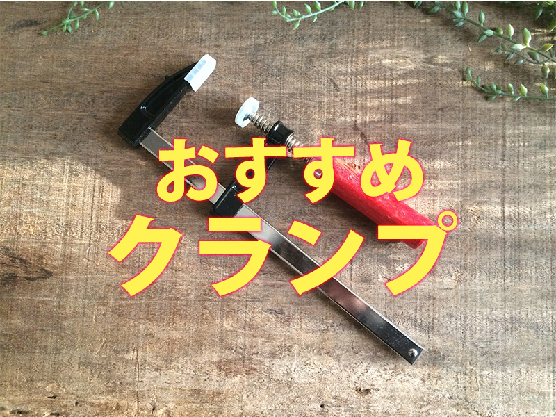DIY初心者が購入すべきクランプの選び方とおすすめを紹介するよ!