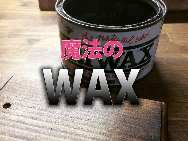 ブライワックスの上手な塗り方使い方。BRIWAXは魔法の塗料!