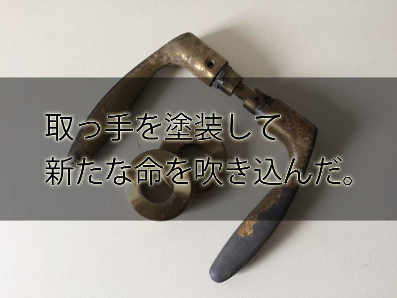 【DIY】ドアの取っ手(ドアノブ)をおしゃれに塗装してみた!【実例集 VOL.27】