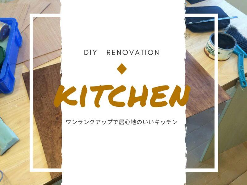 【簡単DIY!】キッチン扉を劇的おしゃれにする、格安リメイク方法!
