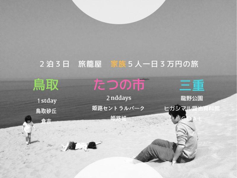 旅籠屋の旅 三重~鳥取倉吉~たつの  2泊3日家族5人一日2.86万円!
