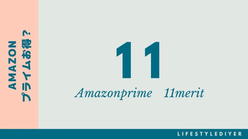 amazonプライムの特典はお得?会員になる目的とメリットを解説。