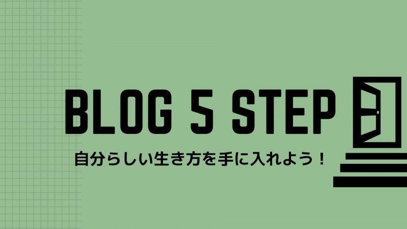 初心者のためのブログ5STEP