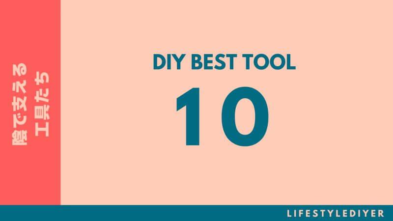 DIYを快適にする、あると便利な道具ベスト10!