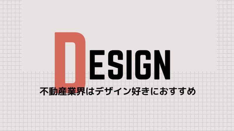 デザイン好きな人は不動産業界で勝負をオススメする理由。