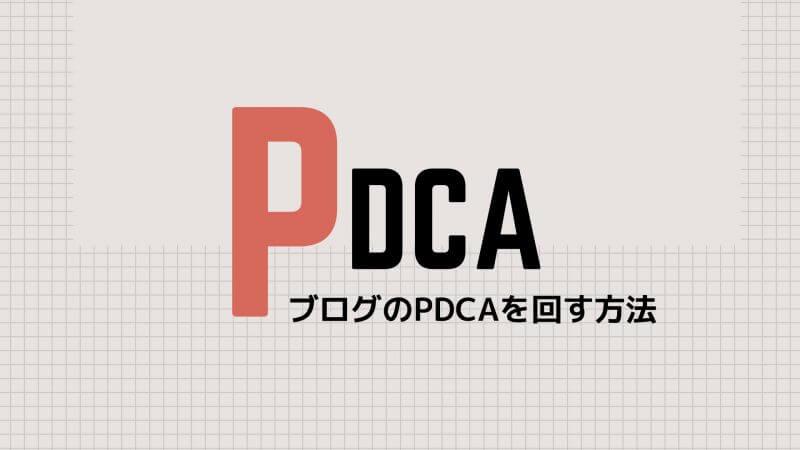 ブログ記事のPDCAを息をするようにまわす方法【初心者向け】
