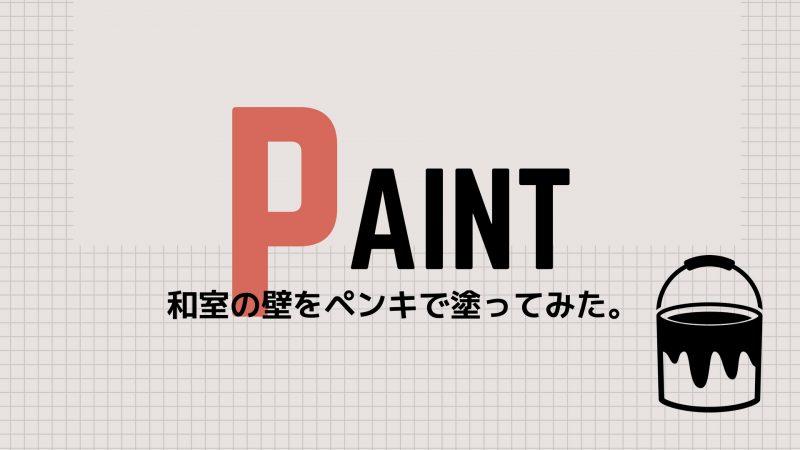 DIYで和室の砂壁を塗装!使った材料と方法をご紹介。