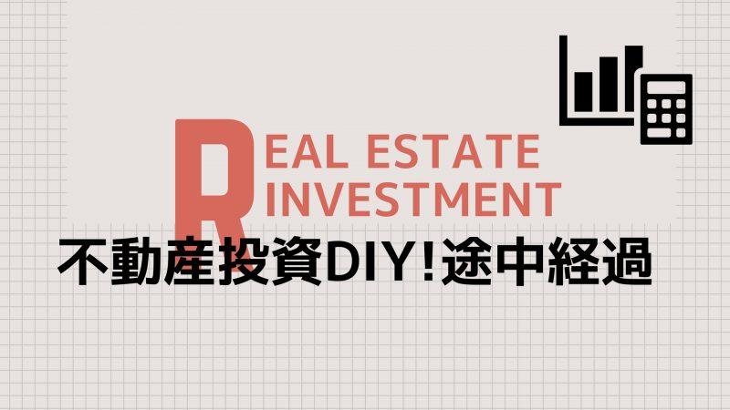 不動産投資物件をDIYなう。どんなことしてるかお披露目します。