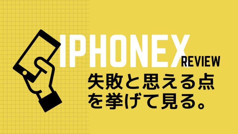 iPhoneXの使いづらい・欠点・失敗点を正直に上げて見る。