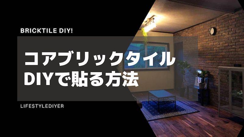 【セラコア】コアブリックタイルの口コミ評判。【DIYで使ってみた】