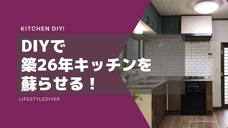 古いキッチンのリメイク方法。築26年を蘇らせる!【おしゃれ】