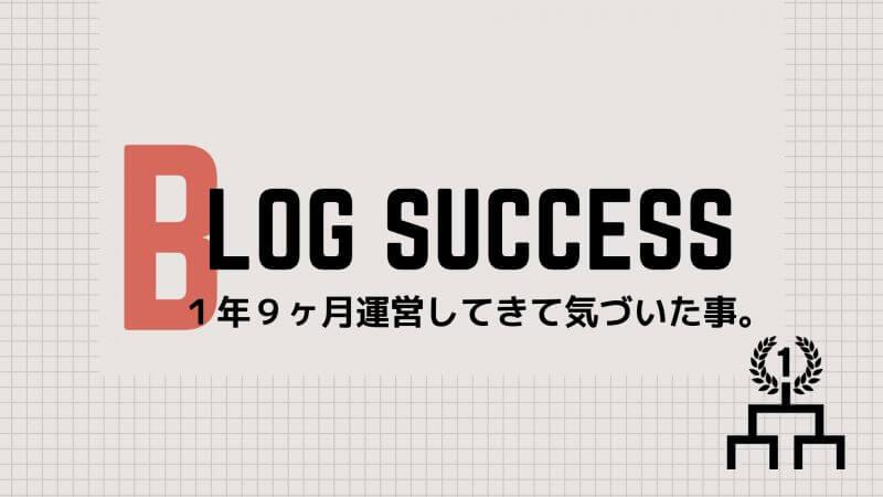 ブログで成功する方法。覚悟と考えてない時間がないくらい好きかです。