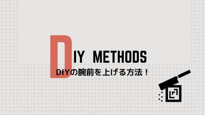DIY上達方法!完全ど素人がDIYでオリジナル商品を作るまで。