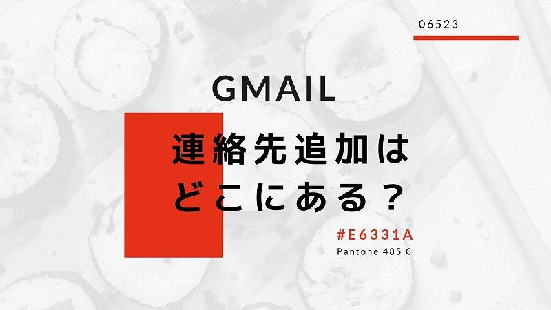新しいGメールの連絡先追加方法は?ここかよー!
