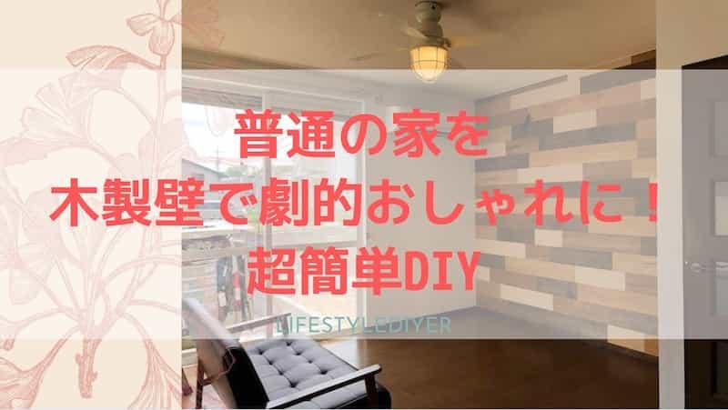 アクセントウォールDIY誰でもできるおしゃれ空間【工期約1〜2日】