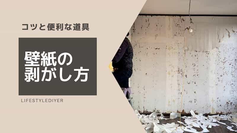 【DIY】壁紙の剥がし方!早業のコツ!便利な道具も紹介!