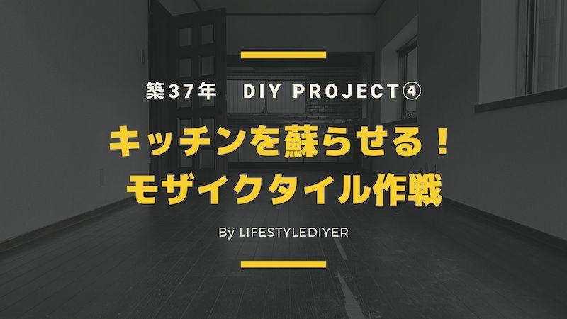 キッチンカウンターの天板交換方法。モザイクタイル使っておしゃれDIY!