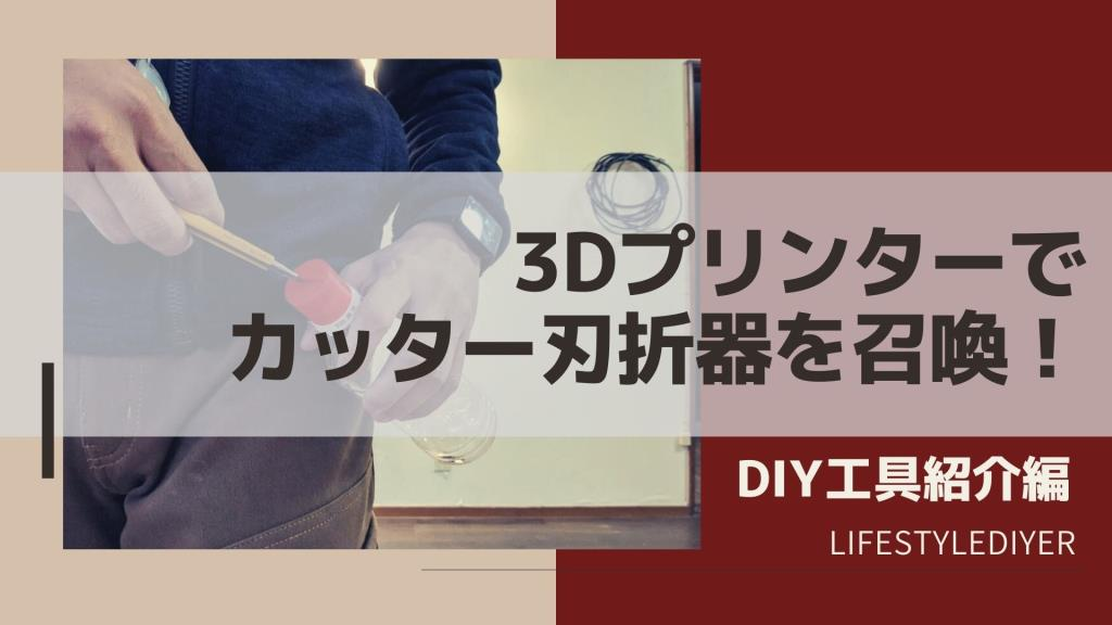 カッター刃折り器を3Dプリンターで召喚してみた【データダウンロード可】